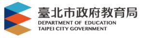 台北市政府教育局